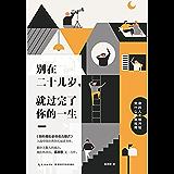 别在二十几岁,就过完你的一生   《你的善良必须有点锋芒》入选中国台湾全民阅读书单 戳中无数人的痛点,畅销百万后,慕颜歌又一力作 你的人生刚开始,凭什么缴械投降