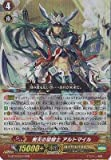 カードファイトヴァンガードG 第4弾「討神魂撃」 G-BT04/003 飛天の聖騎士 アルトマイル RRR