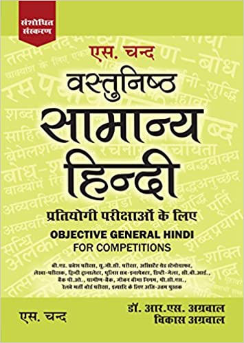 Best hindi book for uptet and ctet exam