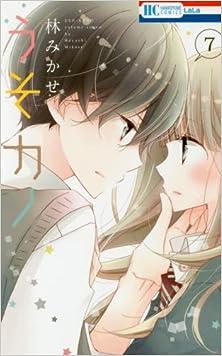 うそカノ 第01-07巻 [Uso Kano vol 01-07]