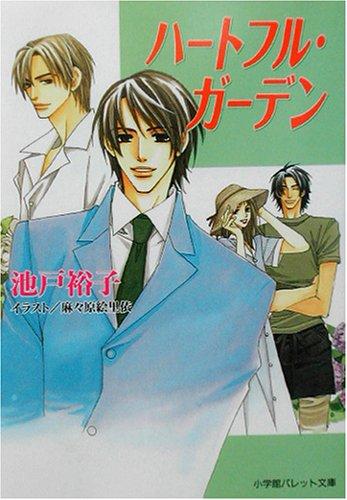 Heart Full Garden (pallet Novel) (2002) ISBN: 4094213155 [Japanese Import]