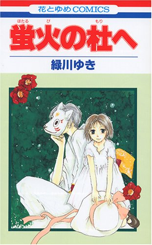 Read Online Hotarubi No Mori E ebook