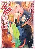 花姫恋芝居~美姫と二人の覇王~ (ルルル文庫)