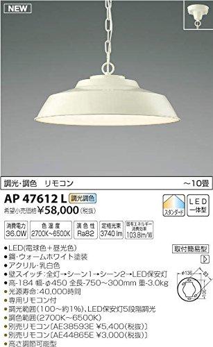 AP47612L コイズミ照明 LED36.0W(電球色+昼白色) ペンダント B072PQS58W