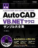 最速攻略AutoCAD VB.NETマクロサンプル大全集AutoCAD2009/2010/2011/2012/2013対応