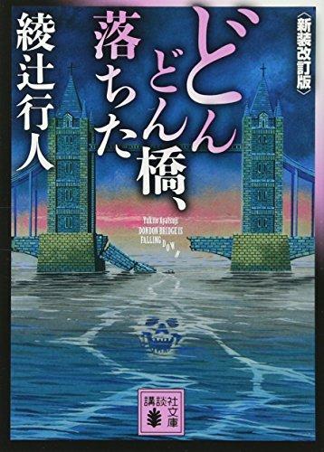 どんどん橋、落ちた〈新装改訂版〉 (講談社文庫)