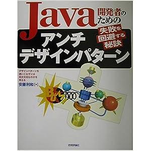 Java開発者のためのアンチデザインパターン