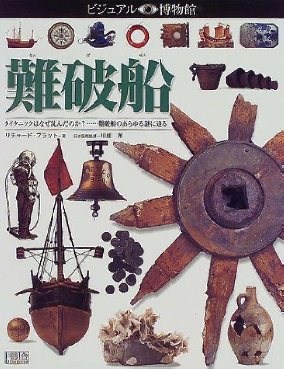 羨望ピグマリオンスロベニア海賊 (ビジュアル博物館)