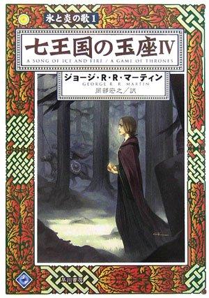 七王国の玉座〈4〉―氷と炎の歌〈1〉 (ハヤカワ文庫SF)