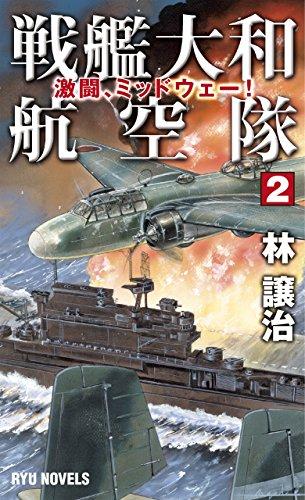 戦艦大和航空隊 (2) 激闘、ミッドウェー! (RYU NOVELS)