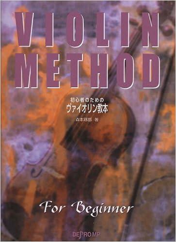 初心者のための ヴァイオリン教本