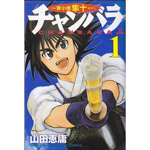 チャンバラ 1―一撃小僧隼十 (少年マガジンコミックス)