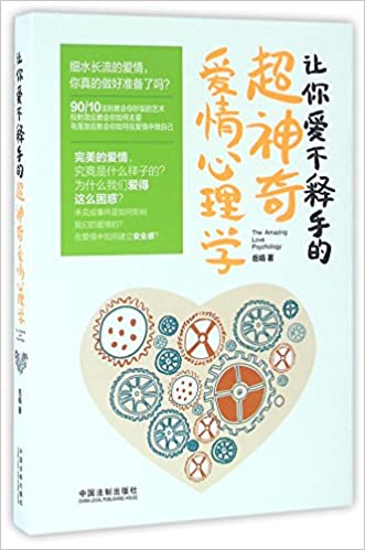 Super Love Psychology (Chinese Edition)