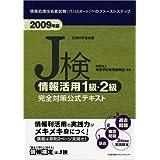 情報検定情報活用試験1級テキスト〈2011年度版〉