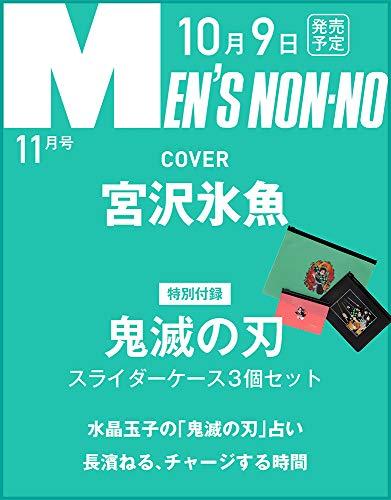 MEN'S NON-NO 2020年11月号 画像 B