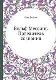Vol'f Messing. Povelitel' Soznaniy, Oleg Fejgin, 5498076886