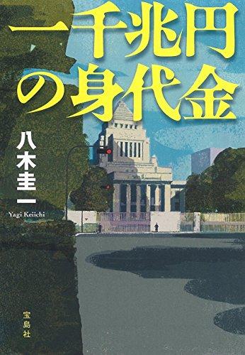 一千兆円の身代金 (宝島社文庫 『このミス』大賞シリーズ)