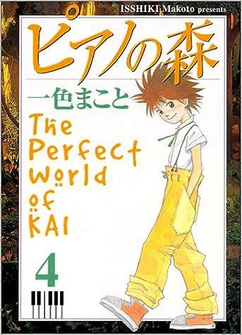 Piano No Mori: Perfect World Of Kai 4: 9784063460568: Amazon