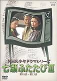 NHK少年ドラマシリーズ 七瀬ふたたびIII [DVD]
