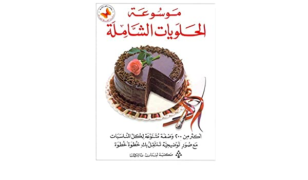 Mary berrys desserts and confections farhat imad 9789953102863 mary berrys desserts and confections farhat imad 9789953102863 amazon books fandeluxe Images