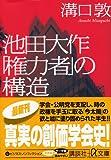 池田大作「権力者」の構造 (講談社プラスアルファ文庫)