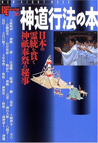 神道行法の本―日本の霊統を貫く神祇奉祭の秘事 (New sight mook―Books esoterica)