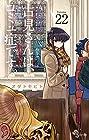 古見さんは、コミュ症です。 第22巻
