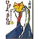 ひげよ、さらば―猫たちのバラード〈上〉 (新潮文庫)