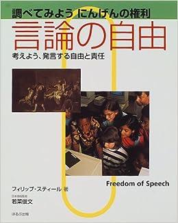 言論の自由―考えよう、発言する...