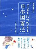 井上ひさしの 子どもにつたえる日本国憲法 (シリーズ 子どもたちの未来のために)