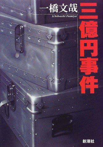 San'okuen jiken [Japanese Edition]