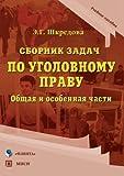 Sbornik Zadach PO Ugolovnomu Pravu. Obschaya I Osobennye Chasti Uchebnoe Posobie, E. G. Shkredova, 5976507271