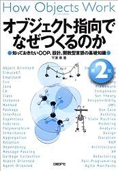 オブジェクト指向でなぜつくるのか 第2版 (Japanese Edition)