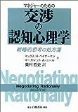 マネジャーのための交渉の認知心理学―戦略的思考の処方箋