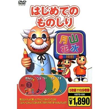 Amazon.co.jp | 知育DVD はじめ...
