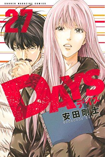 DAYS(27) (講談社コミックス)