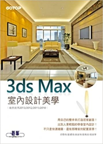 3ds Max Interior Design Aesthetics Example Is For 2013 2012 2011 2010 Attached To The Basic Function Of Audio And Video Teaching Sample File Traditional Chinese Edition 9789862766620 Amazon Com Books