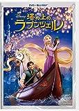 塔の上のラプンツェル DVD+ブルーレイセット [Blu-ray]