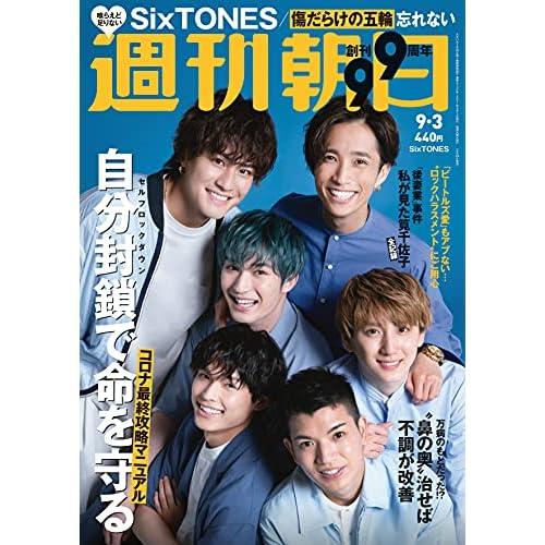 週刊朝日 2021年 9/3号 表紙画像