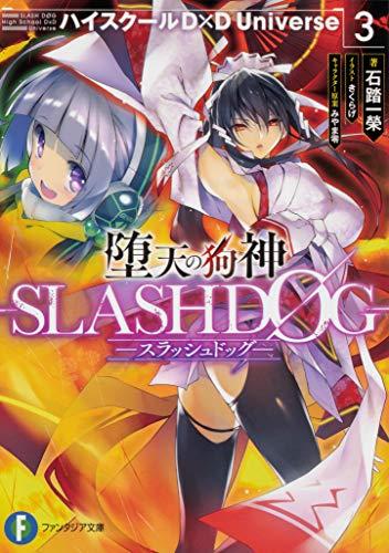 堕天の狗神 -SLASHDOG- 3 ハイスクールD×D Universe (ファンタジア文庫)