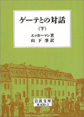 ゲーテとの対話 下 (岩波文庫 赤 409-3)