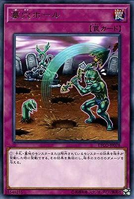 【罠カード】墓穴ホール