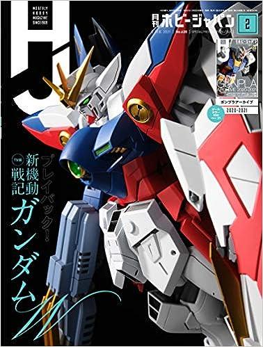 月刊ホビージャパン2021年2月号 (日本語)