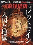 週刊東洋経済 2018年1月27日号 [雑誌](ビットコイン 天国と地獄)