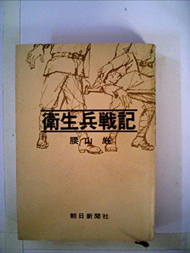 衛生兵戦記 (1970年)