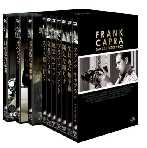 フランクキャプラ DVDコレクターズBOX B000JVRTE0