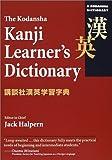 新装版 講談社漢英学習字典 - Kodansha's Kanji Learner's
