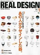 Real Design (リアル・デザイン) 2011年 01月号 [雑誌]