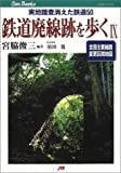 鉄道廃線跡を歩く〈9〉実地踏査消えた鉄道50 (JTBキャンブックス)