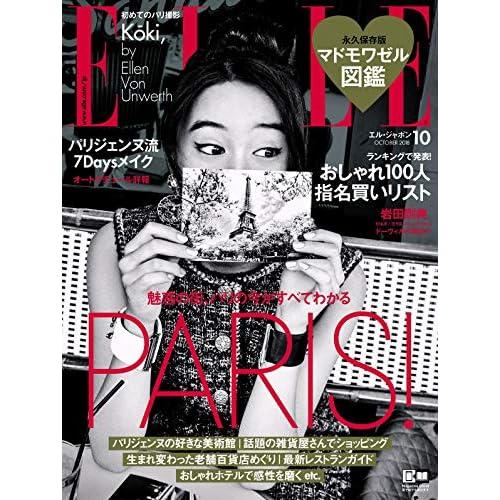 ELLE JAPON エルジャポン 最新号 表紙画像